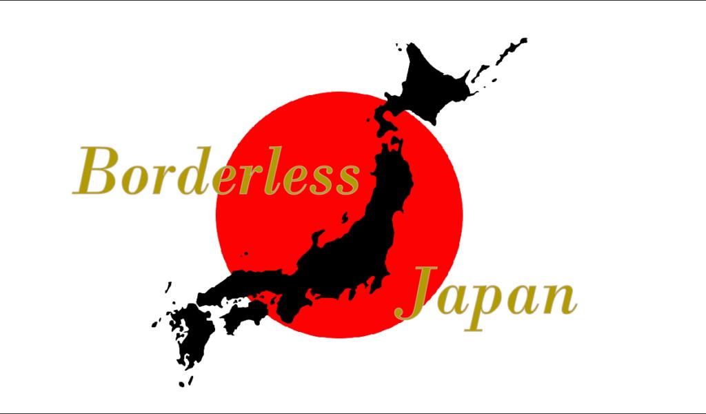 コロナ後はボーダーレス・ジャパンに変わる!?