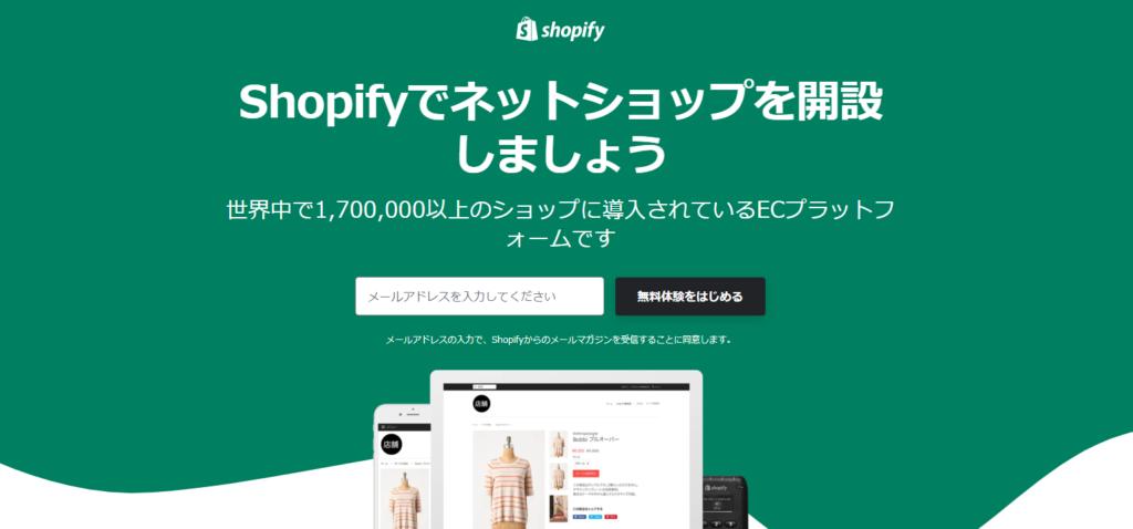 アマゾンが恐れるShopify(ショッピファイ)とは?