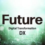 DX(デジタルトランスフォーメーション)