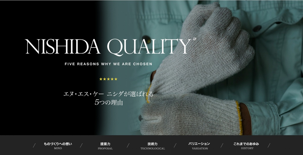 NISHIDAコーポレートサイト
